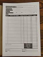 Бланки накладных, А5, 100 шт. с копиркой