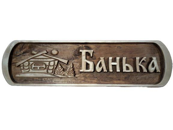 "Табличка ""Банька"" для сауни, лазні"