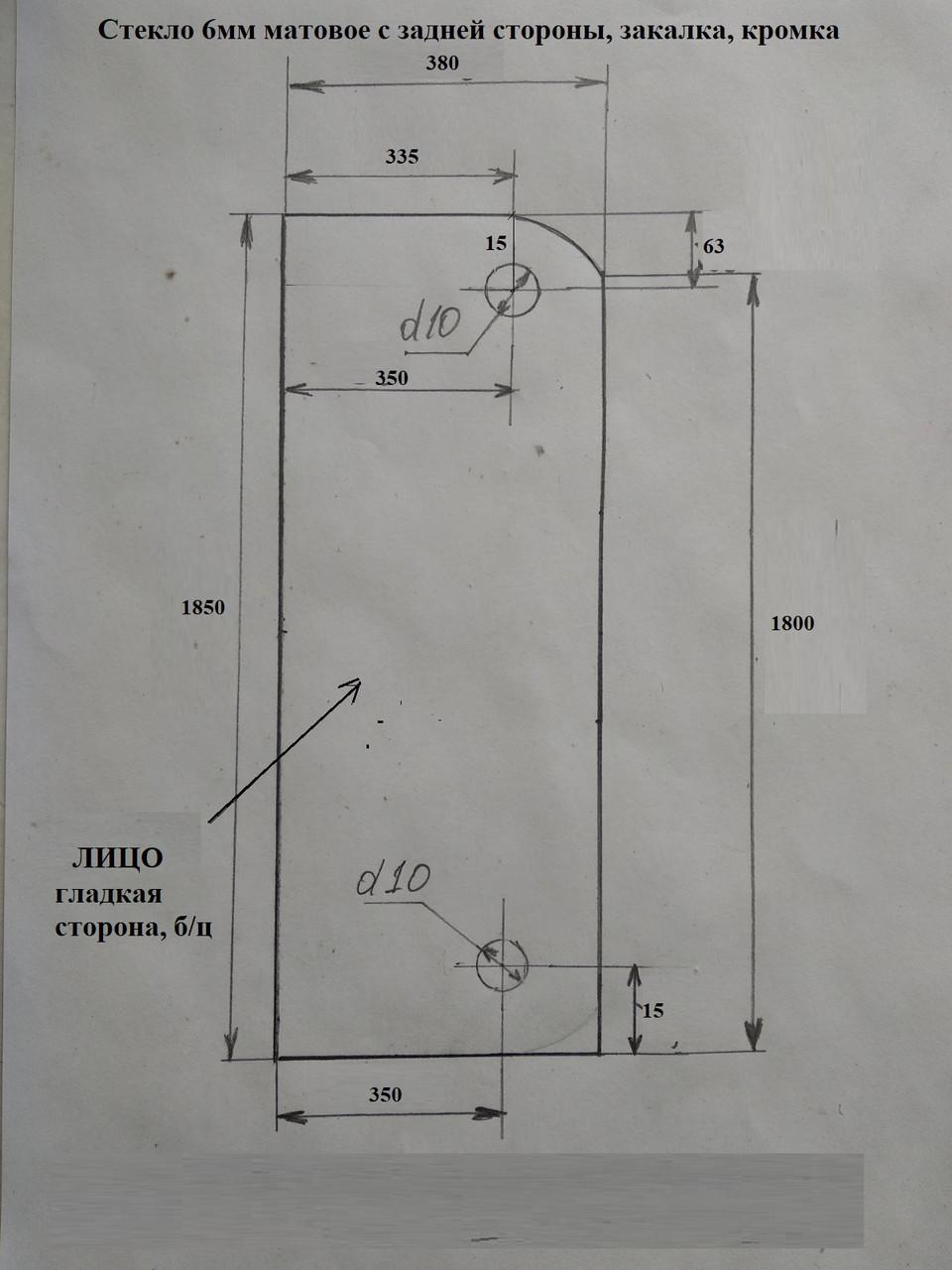 Закаленное стекло для душа матовое 6мм, размеры 1850*380мм
