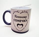 Чашка  хамелеон ХРЕЩЕНІЙ, фото 2
