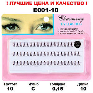 Ресницы пучки Charming 10D, 10 мм, C, 0,15, 60 пучков