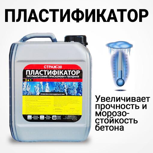 Пластификатор (противоморозный ускоритель твердения)