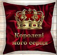 Подушка Королеві мого серця