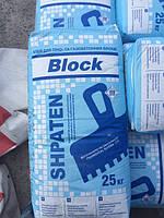SHPATEN BLOK /25кг Клей для піно - та газобетонних блоків зимова версія (>=-7 C)