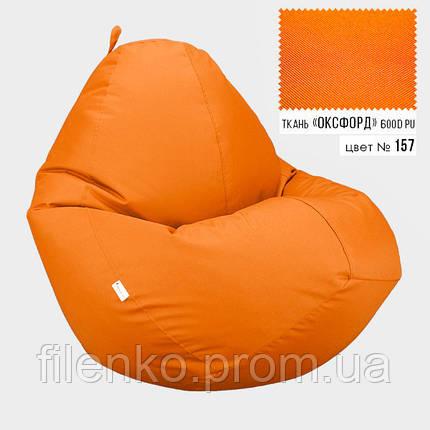 Крісло мішок Овал Оксфорд Стронг 90*130 см Колір Помаранчевий, фото 2
