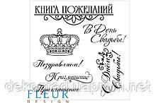 """Набор штампов """"Надписи Свадебные"""", 10,5х10,5 см"""