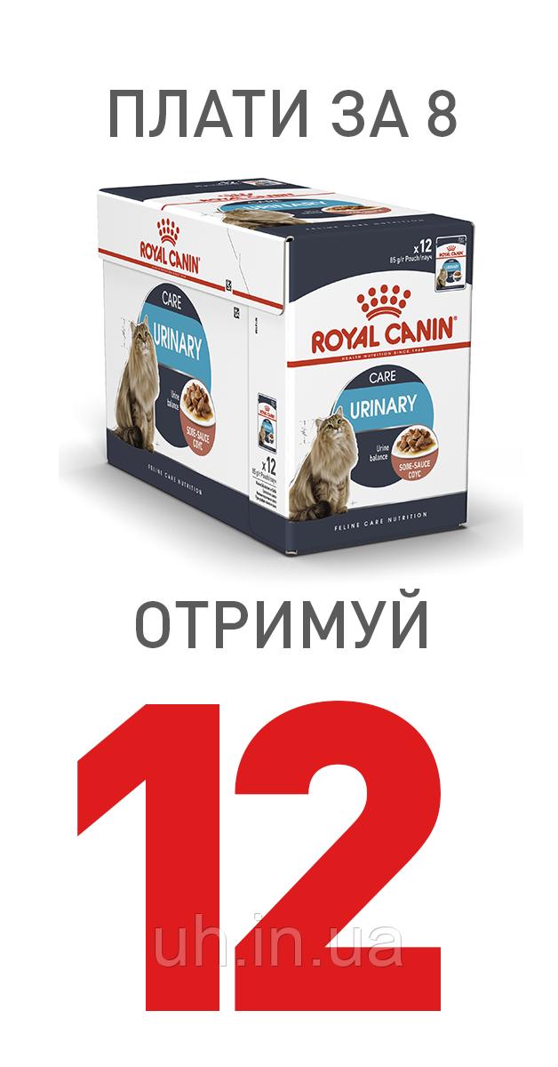 АКЦИЯ! Royal Canin Urinary влажный корм 0,085гр. 8+4шт.