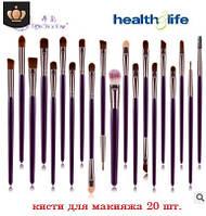 Профессиональный набор кистей для макияжа / визажа RonShadow 20 штук purple silver