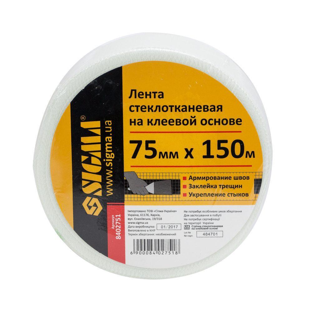 Лента стеклотканевая на клеевой основе 75мм×150м SIGMA (8402751)