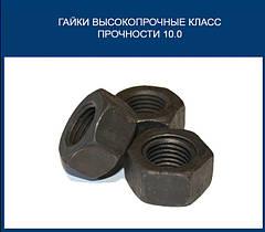 ГАЙКИ ВЫСОКОПРОЧНЫЕ КЛАСС ПРОЧНОСТИ 10.0