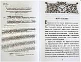 Переддень антихриста. Вибране з творів про Страшний Суд, антихриста і кончину світу, фото 2