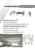 """Профіль алюмінієвий для натяжних стель ПФ7320 """"Широкі світлові лінії"""", фото 2"""