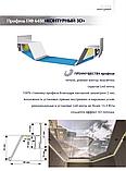 """Профіль алюмінієвий для натяжних стель ПФ6488 """"Контурний 3D"""", фото 4"""