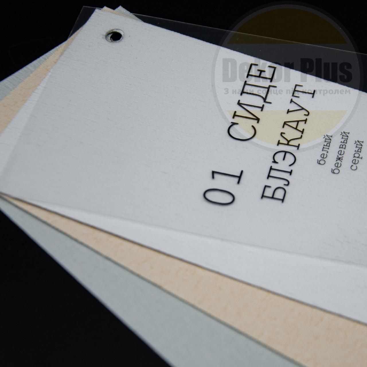 Вертикальні жалюзі 01 Сіде black-out 89мм (3 варіантів кольору)