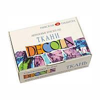 "Краска ""DECOLA"" по ткани 6х20 мл. 4141025"