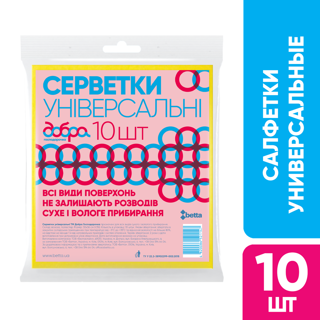 Универсальные салфетки 10 шт., ТМ Добра Господарочка