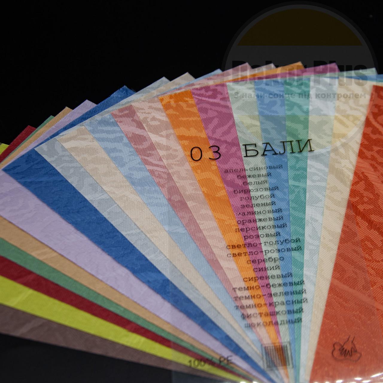 Вертикальні жалюзі 03 Балі 89мм (20 варіантів кольору)