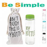Бутылка для воды My Bottle / Бутылка для напитков, чаша, фляга для воды