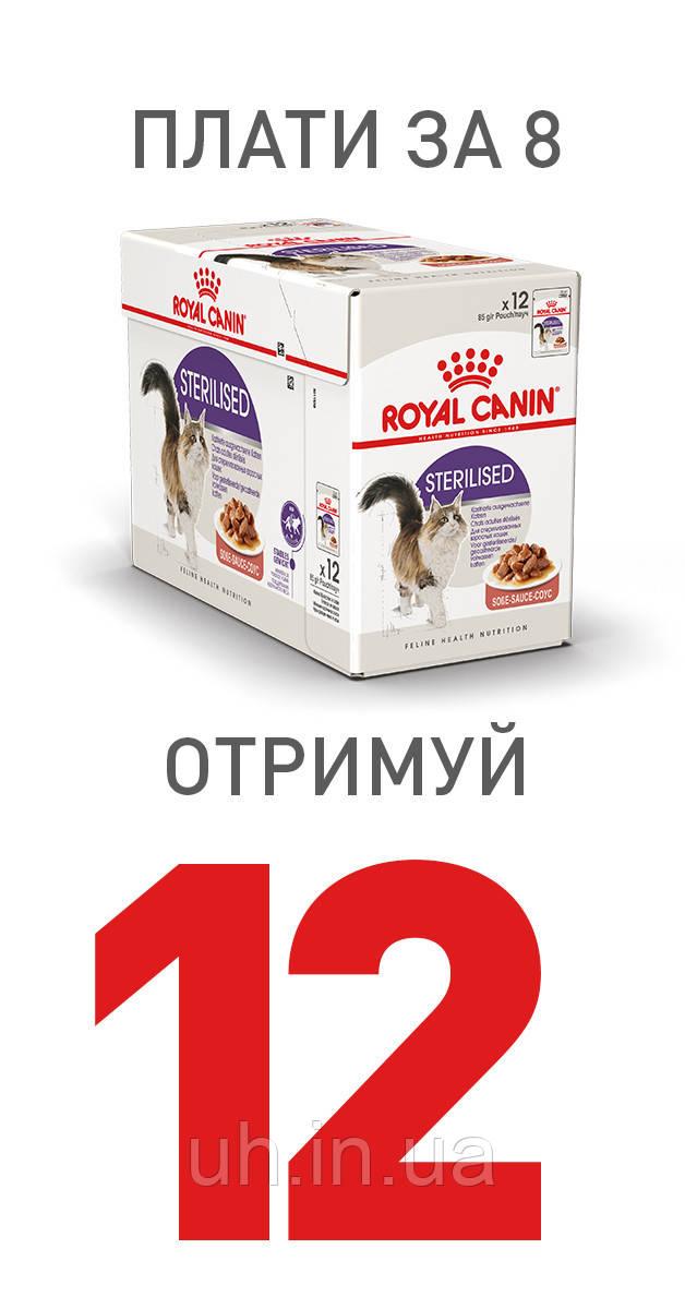 АКЦІЯ! Royal Сапіп Sterilised вологий корм для стерилізованих кішок від 1 року до 7 років 0,085 КГ 8+4шт