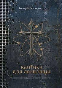 Кантика для Лейбовіца : роман Міллер-молодший Волтер М.