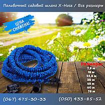 Садовый шланг для полива Xhose 22,5м + распылитель в подарок