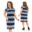 Синее женское платье миди с белой полоской узором 210 54, фото 4