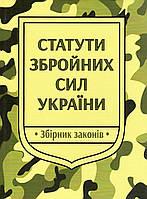 Статути збройних сил України