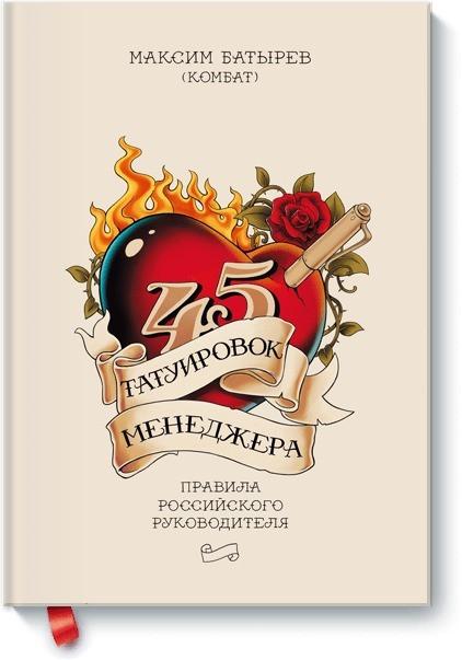 45 татуировок менеджера -Максим Батырев (Комбат)