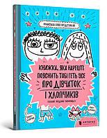 Книжка, яка нарешті пояснить тобі геть усе про дівчаток і хлопчиків, Аrtbooks