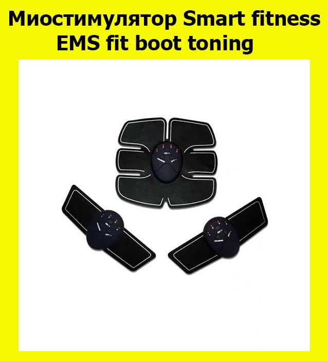 Миостимулятор Smart fitness EMS fit boot toning!АКЦИЯ
