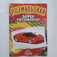 Раскраска 8 страниц Super автомобили