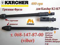 Насадка грязевая фреза керхер karcher кершер кархер Lavor , Workzone, Интертул минимойка
