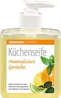 Органическое кухонное мыло Sodasan для нейтрализации запахов 300 мл (4019886080361)