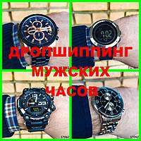 Дропшиппинг часы мужские наручные с актуальным прайсом и наличием. Dropshipping