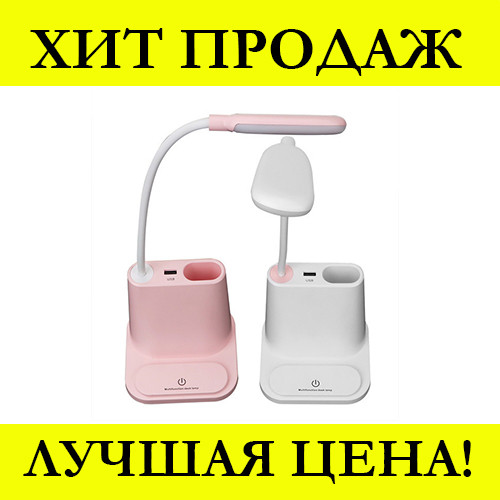 Led лампа с держателем для телефона DESK LAMP