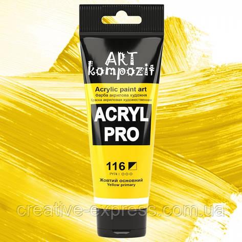 Фарба акрилова ArtKompozit 116 Жовтий основний 75 мл, фото 2