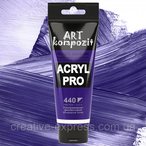 Фарба акрилова ArtKompozit 440 Ультрамарин фіолетовий 75 мл