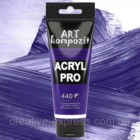 Фарба акрилова ArtKompozit 440 Ультрамарин фіолетовий 75 мл, фото 2