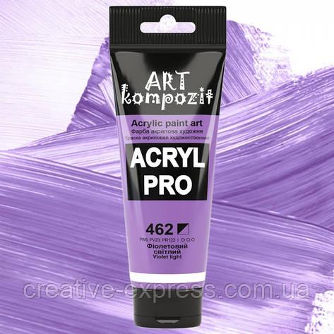 Фарба акрилова ArtKompozit 462 Фіолетовий світлий 75 мл, фото 2