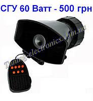Звуковой сигнал сирена Спецсигнал сгу крякалка с громкоговорителем 3 мелодии 60W ватт мощность