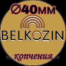 Колагенова оболонка ОКР ∅ 40мм , 10м (Колір копчення) 🇺🇦