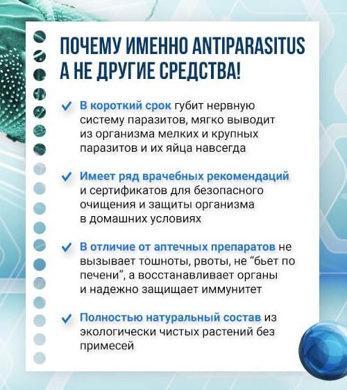 Antiparasitus от паразитов
