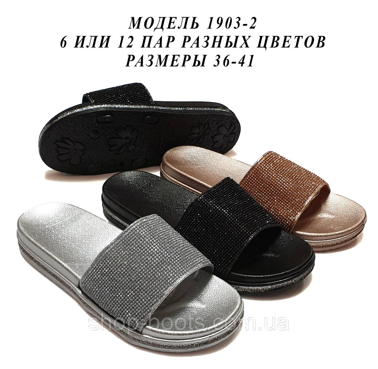 Женские шлепанцы оптом. 36-41рр. Модель шлепки 1903-2