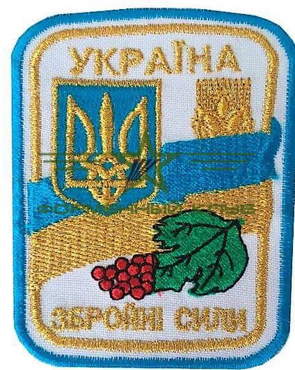 Шеврон Збройнi Сили Украiна