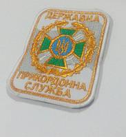 Шеврон Прикордонної служби України ДПСУ