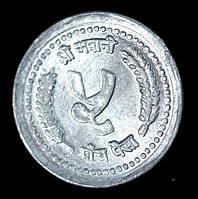 Монета Непала 5 пайс 1985 г.
