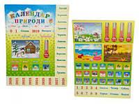 Календарь природы Fun Game 21076 ( TC112186)