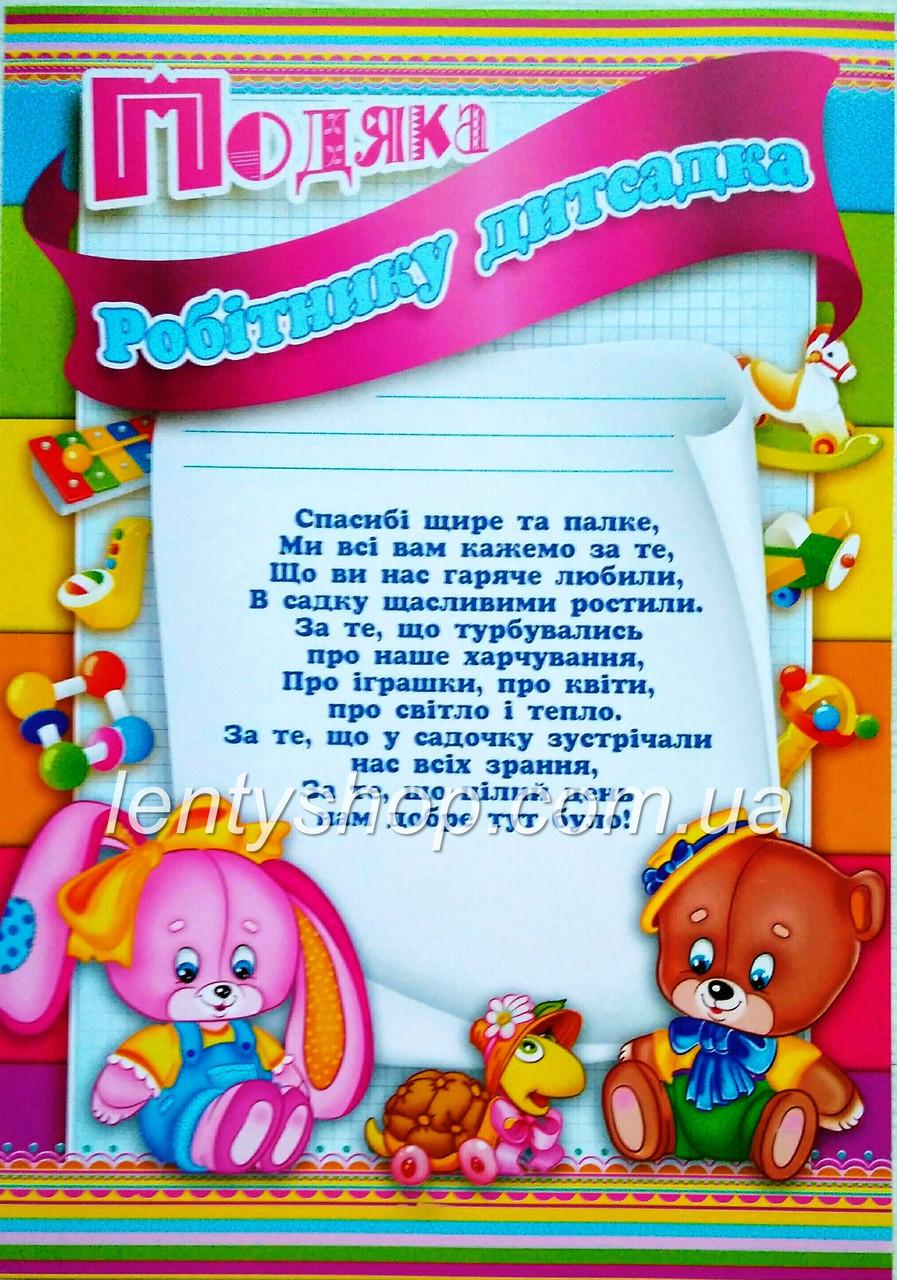 Подяка Робітнику дитсадка