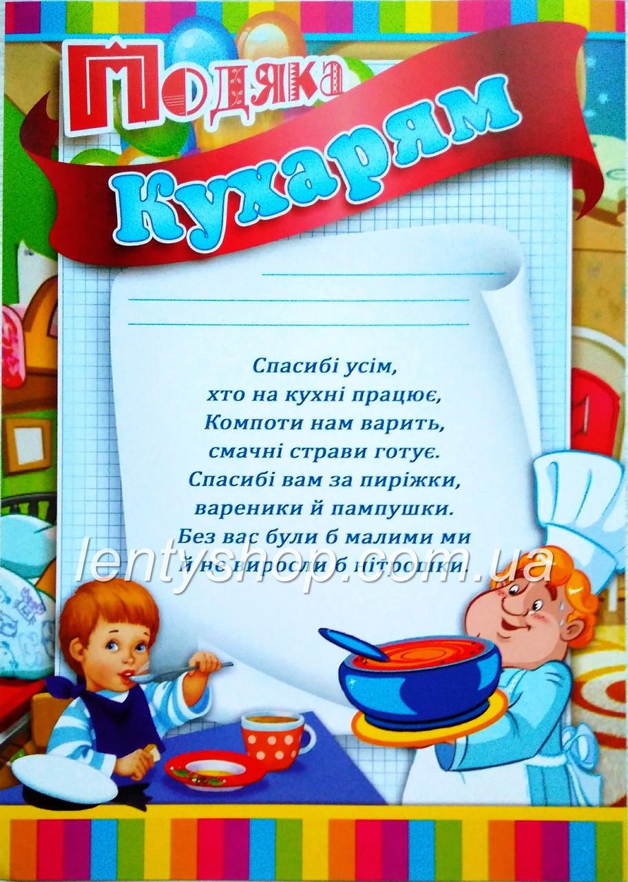 Подяка Кухарям