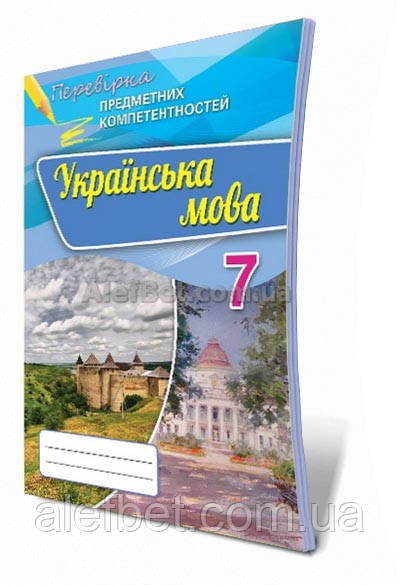 7 клас / Українська мова. Перевірка предметних компетентностей / Авраменко / Орион